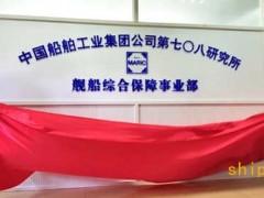 新起点新面貌!中国船舶七O八所舰船综合保障事业部扬帆新征程