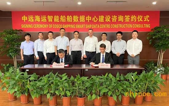 中远海运智能船舶数据中心建设咨询签约仪式在上海举行