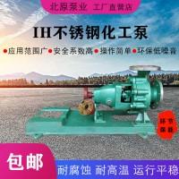 北原泵业 IH型不锈钢化工离心泵