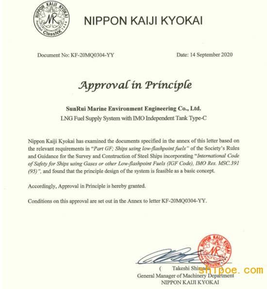 青岛双瑞FGSS国内首获NK船级社原理认可证书