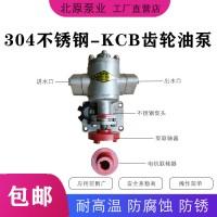 北原泵业齿轮泵-普通齿轮泵/铜轮齿轮泵/304不锈钢齿轮泵