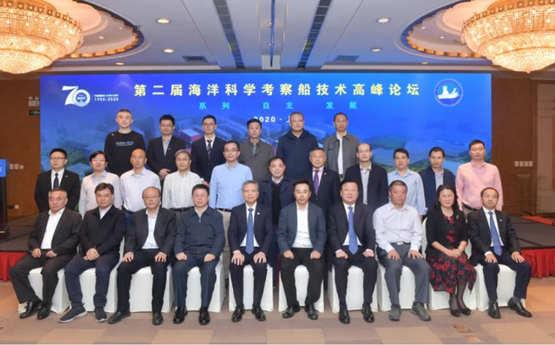 第二届海洋科学考察船技术高峰论坛成功举办
