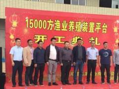 福建鑫丰船业有限公司开工建造15000立方渔业养殖平台