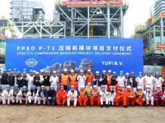 大连中远海运重工交付三号FPSO压缩机模块项目
