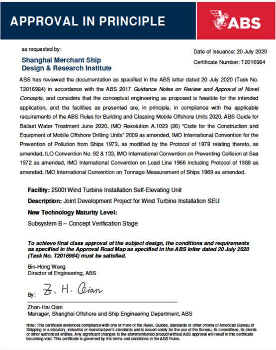 上船院大型自升式风电安装平台获美国船级社AIP认可