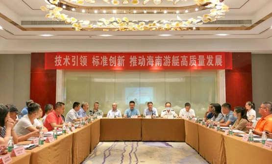 技术引领 标准创新 中国船级社助力海南游艇高质量发展
