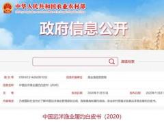 中国远洋渔业履约白皮书(2020)发布