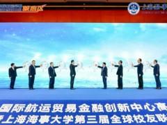 上海海事大学青岛研究院揭幕及开学典礼等活动成功举行