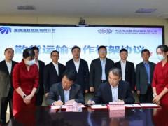 中远海运散运与海南港航控股签署《散货运输合作框架协议》