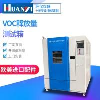 新款VOC释放量检测气候箱,VOC释放量试验箱适用行业