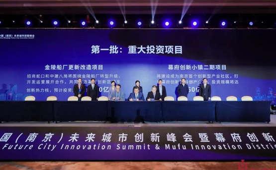 金陵船厂转型发展项目在中国(南京)未来城市创新峰会上签约
