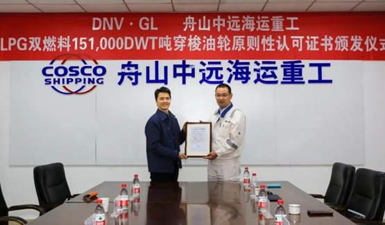 舟山中远海运重工LPG双燃料穿梭油轮设计获DNVGL原则性认可
