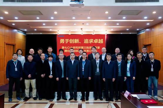 中国船舶第七〇八研究所聘任第三批28位高级专家