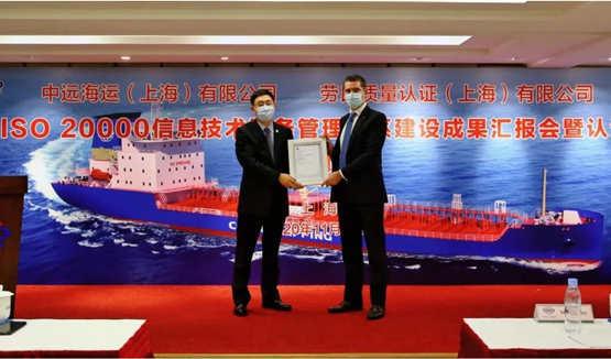 英国劳氏为中远海运颁发其首张ISO 20000 证书
