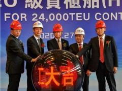 全球最大集装箱船项目在沪东中华顺利开工