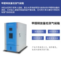 各地联保甲醛释放量环境舱 , 甲醛试验箱选型方法
