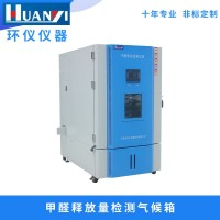 小型移动式甲醛试验箱,甲醛检测试验箱专门订制