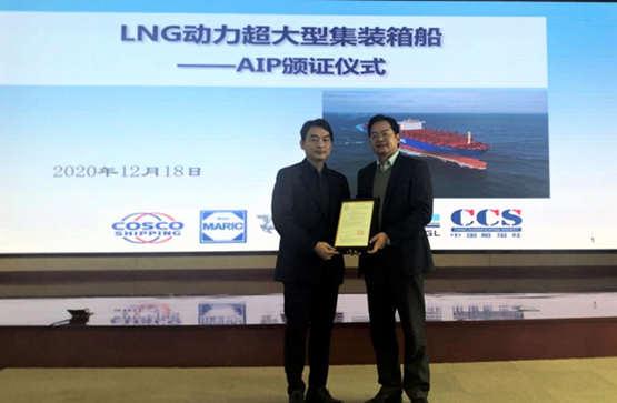 LNG动力超大型集装箱船