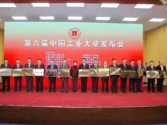 7家船舶企业荣获第六届中国工业大奖!
