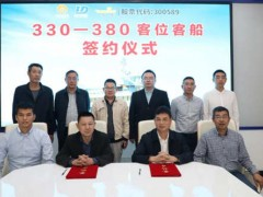 江龙船艇签订舟山50米级豪华客船建造合同