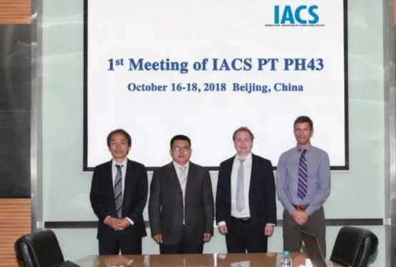 CCS组织IACS PT PH43项目组在北京总部召开第一次技术会议