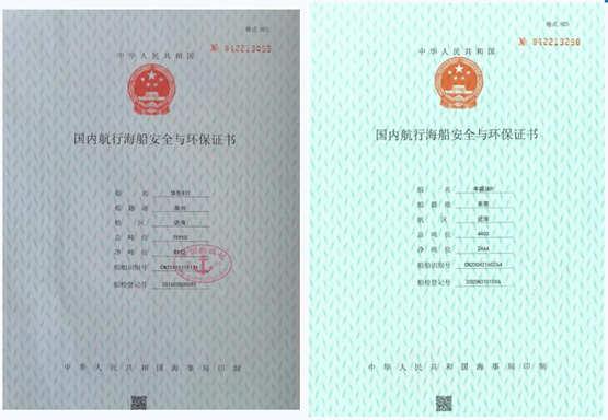 """中國船級社簽發首批新版""""國內航行海船安全與環保證書"""""""