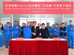 江南造船为长荣集团建造的2500TEU集装箱系列首制船交付