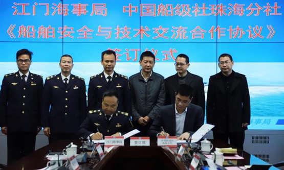 中國船級社與江門海事局簽訂《船舶安全與技術交流合作協議》