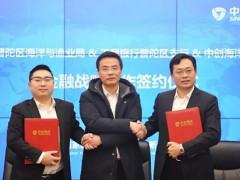 《關于支持國家新材料漁船產業發展的金融戰略合作協議》簽署