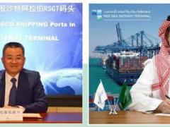 中遠海運港口收購沙特紅海門戶碼頭20%股份
