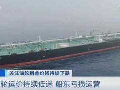 """油价不断攀升!油轮运价却""""惨淡"""",船东甚至亏损运营?啥情况?"""
