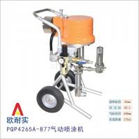 PQP4265A-877气动喷涂机