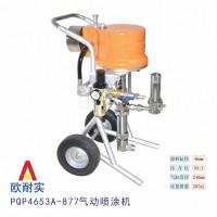 PQP4653A-877型气动喷涂机
