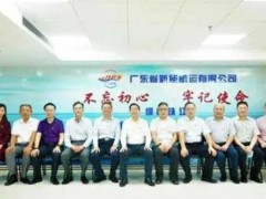 广东省新能航运有限公司揭牌成立
