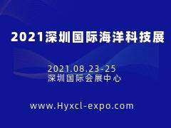 2021(第九届)深圳国际海洋新材料与科技装备展