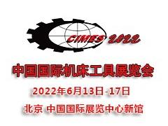 2022第十六届中国国际机床工具展览会
