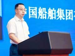 中国船舶集团召开首届供应商大会