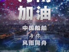 紧急捐赠1000万元!中国船舶集团支援河南防汛救灾