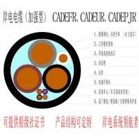岸电电缆 (加强型)CADEFR  CADEUR