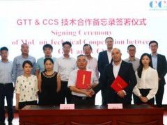 中国船级社与法国GTT公司签署技术合作备忘录