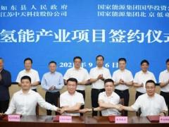如东县政府、国华投资、低碳院、中天科技签约打造绿氢产业链