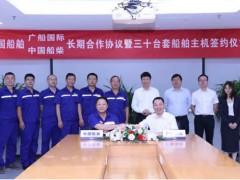 中国船柴与广船国际举行长期合作协议暨30台套船舶主机签约仪式